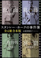 スタンレー・ホークの事件簿【全4冊 合本版】