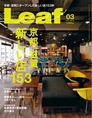Leaf(リーフ) (2017年3月号)