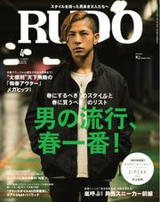 RUDO(ルード) (2017年4月号)