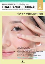 フレグランスジャーナル (FRAGRANCE JOURNAL) (No.440)