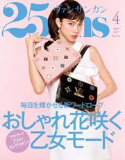 25ans (ヴァンサンカン) (2017年4月号)