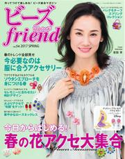 ビーズfriend (Vol.54)