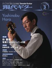 現代ギター (2017年3月号)