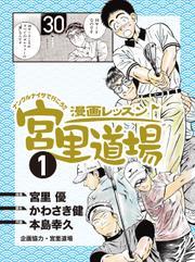 漫画レッスン宮里道場1