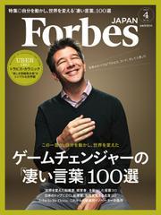 Forbes JAPAN(フォーブス ジャパン)  (2017年4月号)