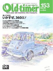 オールドタイマー(Old-timer) (2017年4月号)