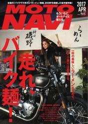 MOTO NAVI(モトナビ)  (No.87)
