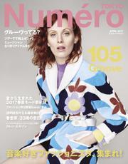 Numero TOKYO(ヌメロ・トウキョウ) (2017年4月号)