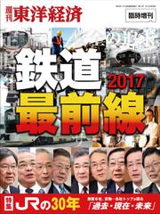 週刊東洋経済 臨時増刊 鉄道完全解明 (2017)