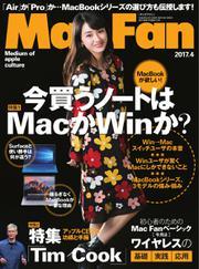 Mac Fan(マックファン) (2017年4月号)