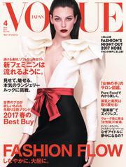 VOGUE JAPAN (ヴォーグ ジャパン)  (2017年4月号)
