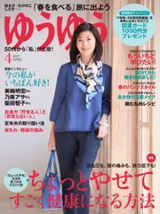 ゆうゆう (2017年4月号)