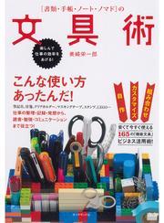 楽しんで仕事の効率をあげる! 「書類・手帳・ノート・ノマド」の文具術