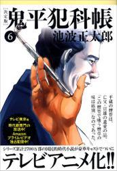 鬼平犯科帳[決定版](六)