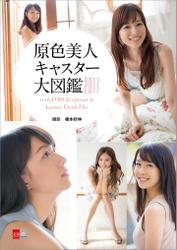原色美人キャスター大図鑑2017 cent.FORCE sprout & kansai Fresh File【文春e-Books】