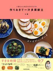小春ちゃん@ぽかぽかびよりの 作りおきで一汁多菜献立