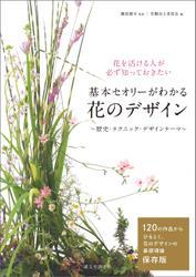 基本セオリーがわかる 花のデザイン ~歴史・テクニック・デザインテーマ~
