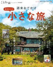 ことりっぷMagazine特別編集 東京からの小さな旅