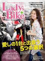 L+bike(レディスバイク) (No.68)