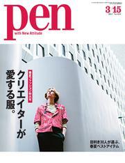 Pen(ペン) (2017年3/15号)