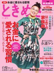 ときめき (2017年春号)