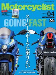 モーターサイクリスト (2017年4月号)