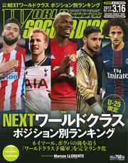 WORLD SOCCER DIGEST(ワールドサッカーダイジェスト) (3/16号)