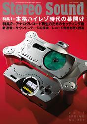 StereoSound(ステレオサウンド) (No.202)