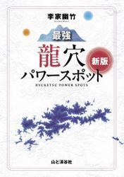 李家幽竹最強龍穴パワースポット新版