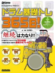 ドラム基礎トレ365日!