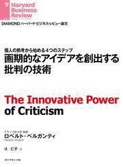 画期的なアイデアを創出する批判の技術