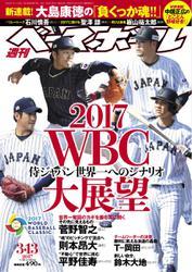 週刊ベースボール (2017年3/13号)