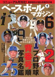 ベースボールマガジン (2017年4月号)