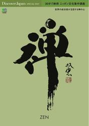 別冊Discover Japan シリーズ (Discover Japan SPECIAL EDIT 30分で納得 ニッポン文化集中講座 禅)