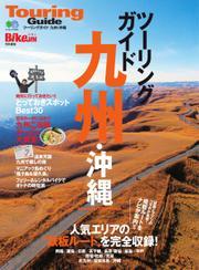 ツーリングガイド九州・沖縄 (2017/02/22)