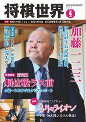 将棋世界 (2017年4月号)