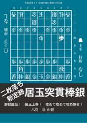 将棋世界 付録 (2017年4月号)