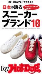 バイホットドッグプレス  日本が誇るスニーカーブランド10  2017年3/3号