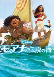 ディズニームービーブック モアナと伝説の海