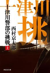 十津川警部の挑戦(上)