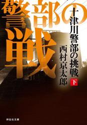 十津川警部の挑戦(下)