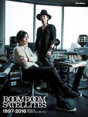 BOOM BOOM SATELLITES 1997-2016 全アルバム プロダクション・ストーリー