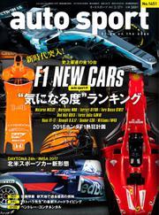 AUTO SPORT(オートスポーツ) (No.1451)