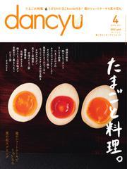 dancyu(ダンチュウ) (2017年4月号)