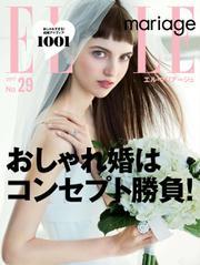ELLE mariage(エル・マリアージュ) (29号)