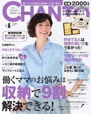 CHANTO(チャント) (2017年4月号)