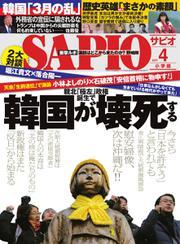 SAPIO(サピオ) (2017年4月号)