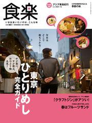 食楽(しょくらく) (2017年春号)