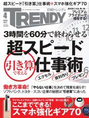 日経トレンディ (TRENDY) (2017年4月号)