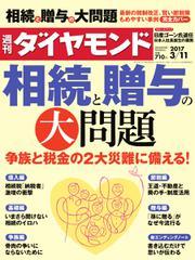 週刊ダイヤモンド (2017年3/11号)